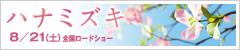 hanamizuki240x50.jpg