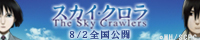 sky_crawlers_banner200_40.jpg
