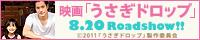 usagi-drop_200x40.jpg