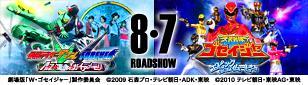 w-gosei-banner.jpg